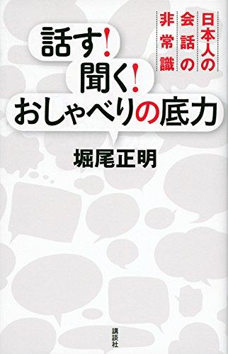 堀尾正明 話す! 聞く! おしゃべりの底力 日本人の会話の非常識