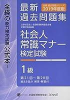 社会人常識マナー検定試験 第21回~第28回 過去問題集 1級 (全経過去問題シリーズ)
