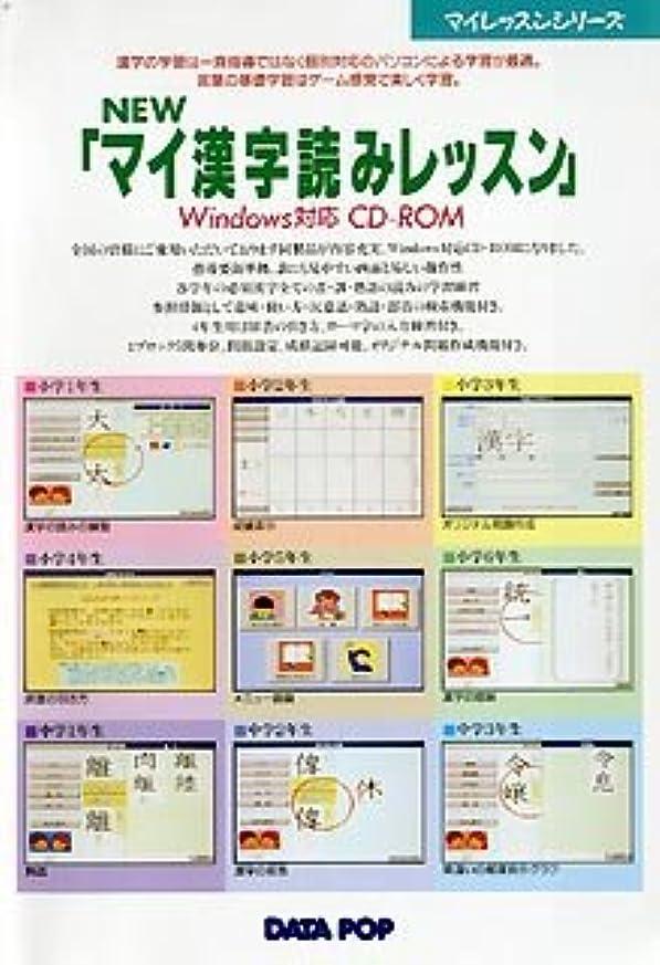 違う馬鹿げた繁栄するNEWマイ漢字読みレッスン 小学3年