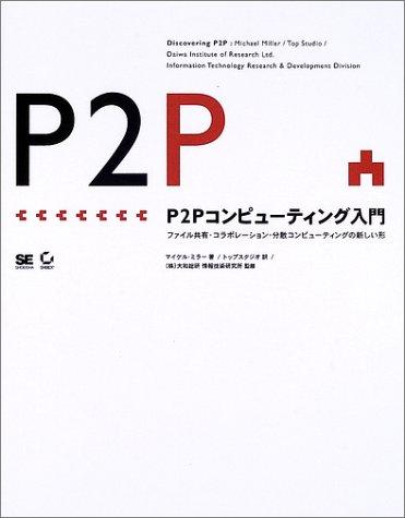 P2Pコンピューティング入門―ファイル共有・コラボレーション・分散コンピューティングの新しい形の詳細を見る