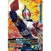 ガンバライジング1弾/1-026-SR 仮面ライダーブレイド