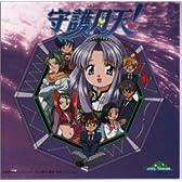 まもって守護月天 ― テレビアニメーション・オリジナル・サウンドトラック集