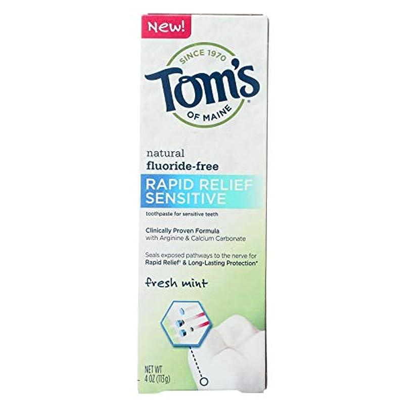 予防接種する住居除外するTom's of Maine ハミガキ、ホワイト