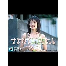 映画「さよならみどりちゃん」【TBSオンデマンド】