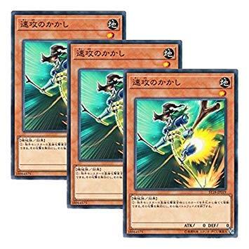 【 3枚セット 】遊戯王 日本語版 ST18-JP019 Swift Scarecrow 速攻のかかし (ノーマル)