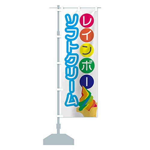 レインボーソフトクリーム のぼり旗 サイズ選べます(スリム45x180cm 左チチ)