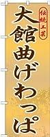 【大館曲げわっぱ】のぼり旗 3枚セット (日本ブイシーエス)24GNB820