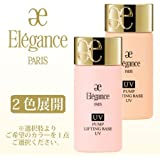エレガンス パンプリフティング ベース UV 30ml 全2色展開 -ELEGANCE- BE991