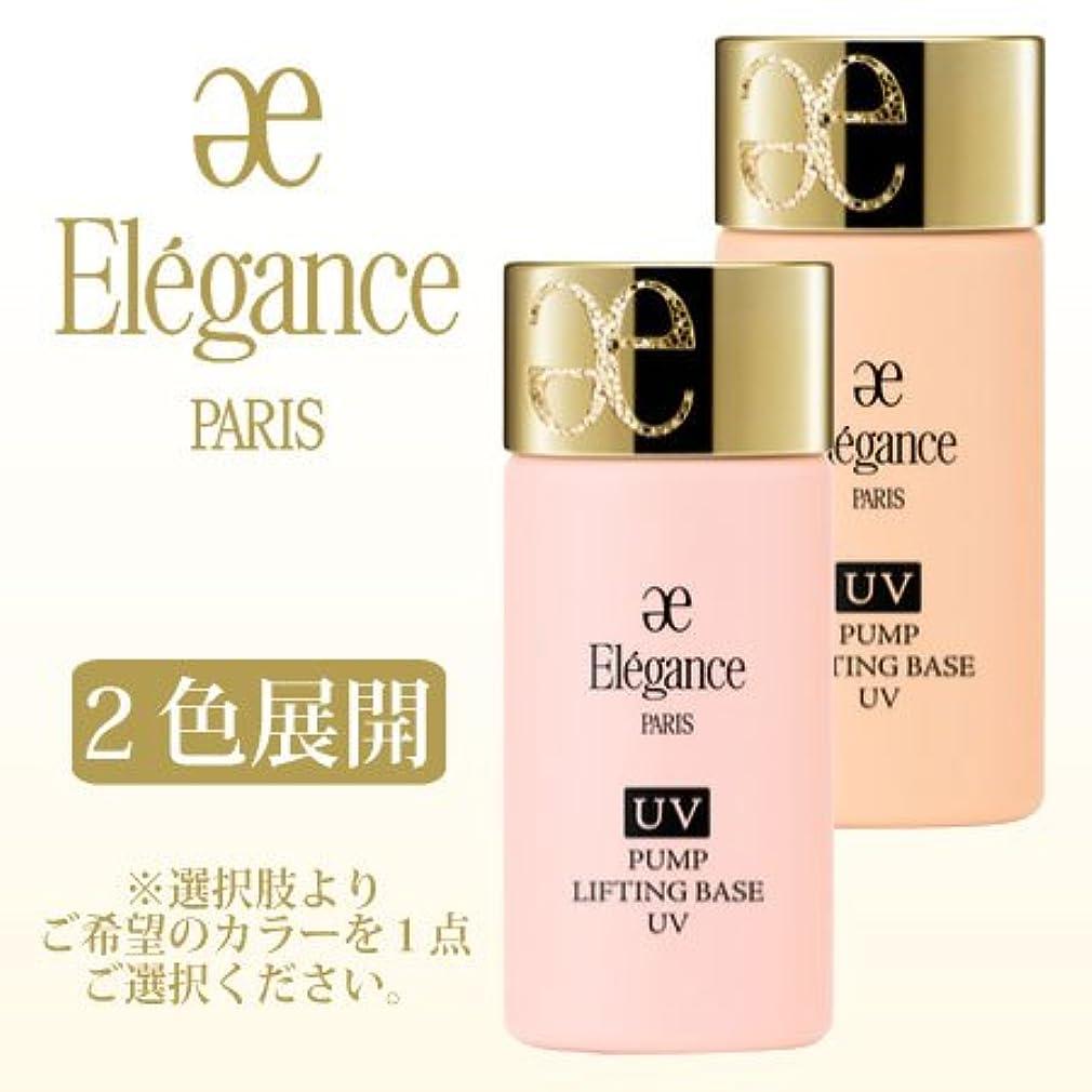 バンク成功したシャープエレガンス パンプリフティング ベース UV 30ml 全2色展開 -ELEGANCE- BE991