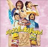 NHKおかあさんといっしょ ファミリーコンサート バナナン島の大ぼうけん!