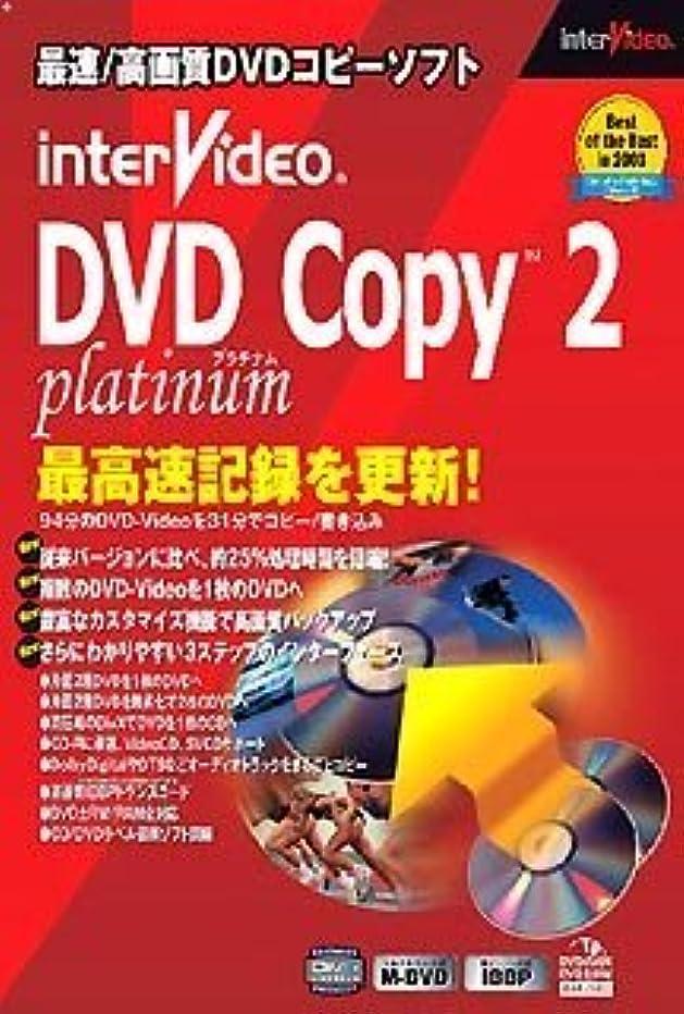 刺す成功する一回InterVideo DVD Copy 2 Platinum