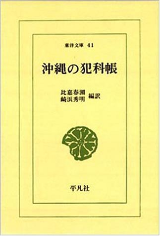 沖縄の犯科帳 (東洋文庫 (41))