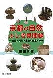 京都の自然ふしぎ見聞録―岩石・河川・盆地・樹木・水