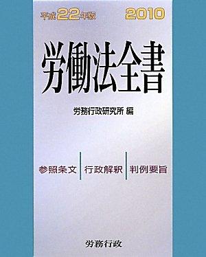 労働法全書〈平成22年版〉―参照条文・行政解釈・判例要旨