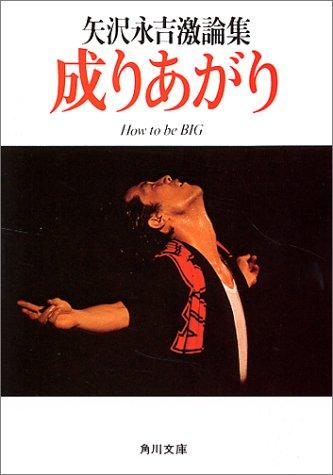 成りあがり―矢沢永吉激論集 (角川文庫 緑 483-1)の詳細を見る
