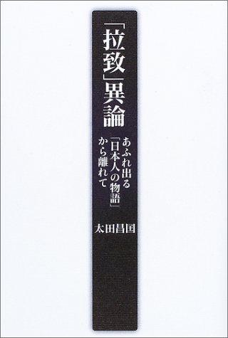 「拉致」異論―あふれ出る「日本人の物語」から離れての詳細を見る