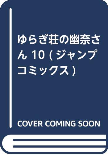 ゆらぎ荘の幽奈さん 10 (ジャンプコミックス)