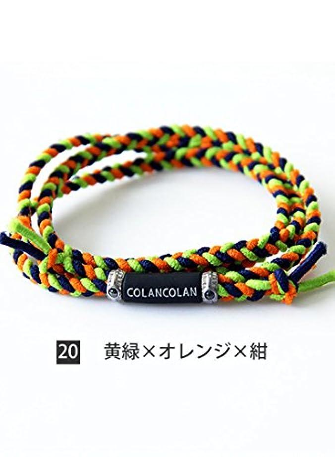 振り向く著名なかどうかコランコラン colancolan VARIOUS Plus ヴァリアス プラス 磁気健康アクセサリー カラー(13-24) (20.黄緑×オレンジ×紺)