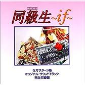 同級生~if~ サターン版 オリジナル・サウンドトラック 完全収録盤
