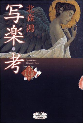 写楽・考―蓮丈那智フィールドファイル〈3〉 (新潮エンターテインメント倶楽部)