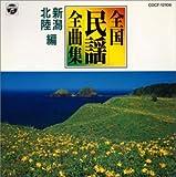 日本民謡全曲集(7)新潟・北陸