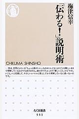 「伝わる!」説明術 ちくま新書(551) 新書