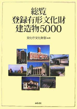 総覧 登録有形文化財建造物5000