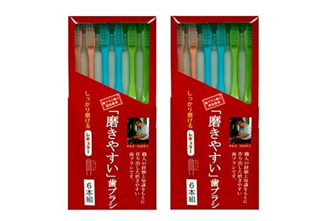 大騒ぎ間に合わせうねる磨きやすい歯ブラシ 6本組 レギュラータイプ×2個セット