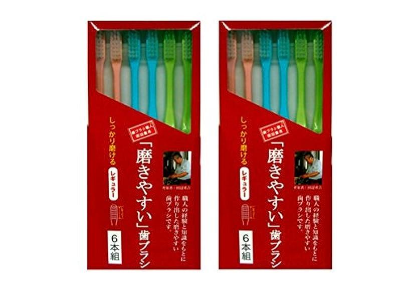 殺すカニ毛布磨きやすい歯ブラシ 6本組 レギュラータイプ×2個セット