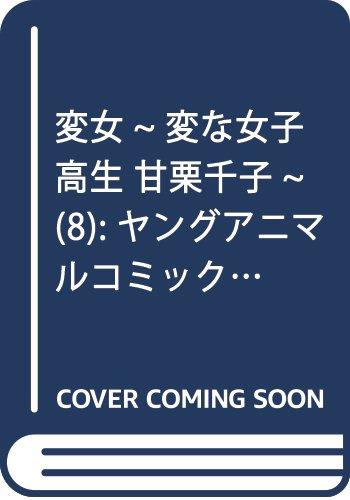 変女~変な女子高生 甘栗千子~ 8 (ヤングアニマルコミックス)