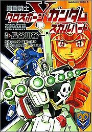機動戦士クロスボーンガンダム -スカルハート- (角川コミックス・エース)の詳細を見る