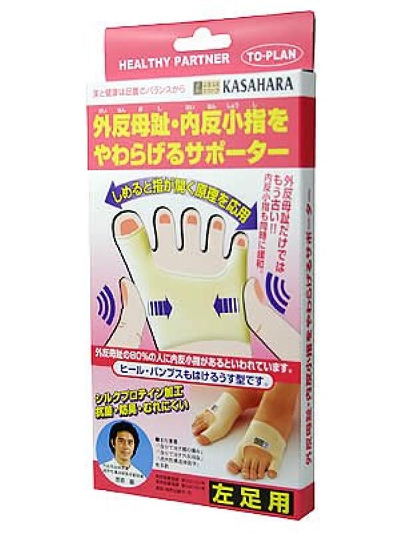 病気厚くするヘロイン外反母趾?内反小指をやわらげるサポーター 左足用