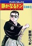 静かなるドン―Yakuza side story (第20巻) (マンサンコミックス)