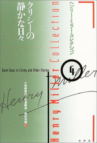 クリシーの静かな日々 (ヘンリー・ミラー・コレクション)の詳細を見る
