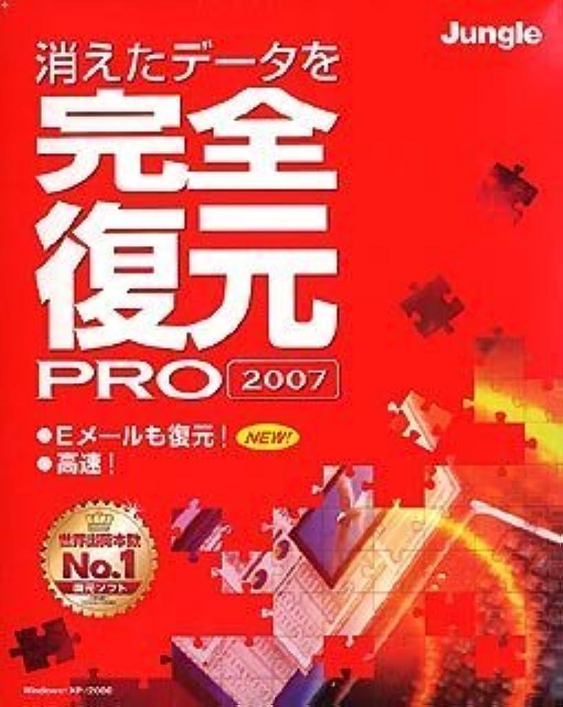 狂乱ドキドキ耐久完全復元PRO2007