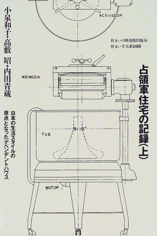 占領軍住宅の記録〈上〉日本の生活スタイルの原点となったデペンデントハウス (住まい学大系)