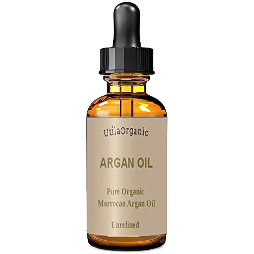 発疹の慈悲で損なうオーガニック モロッカン アルガンオイル 60ml Argan Oil 100% pure and natural [並行輸入品]
