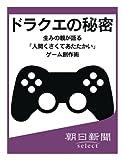 ドラクエの秘密 生みの親が語る「人間くさくてあたたかい」ゲーム創作術 (朝日新聞デジタルSELECT)