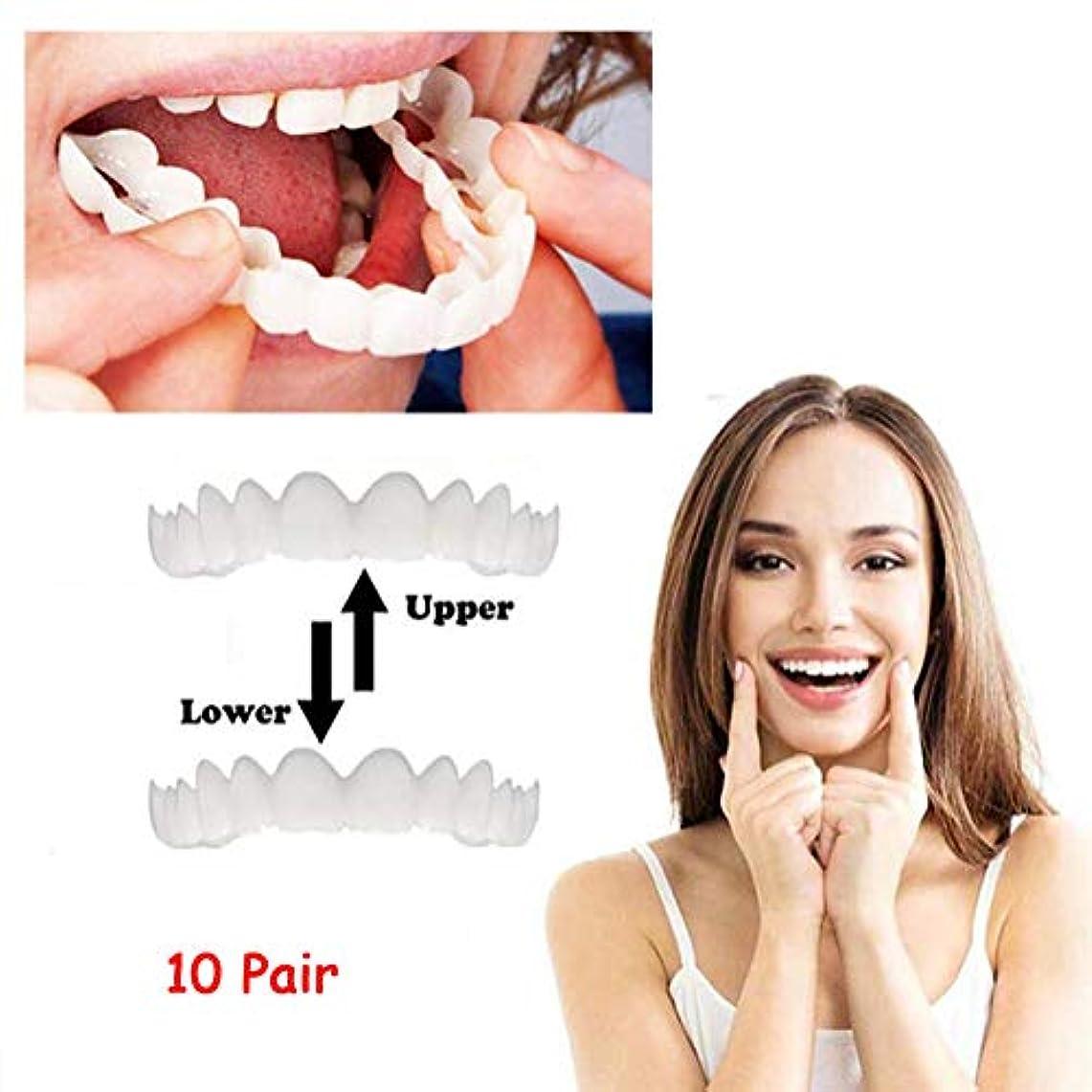 出力全体にシェードスマイルテンポラリートゥースキット、インスタントパーフェクトスマイルコンフォートフィットフレックスティースベニア偽歯義歯悪いティースベニヤ歯ホワイトニング(下+上)