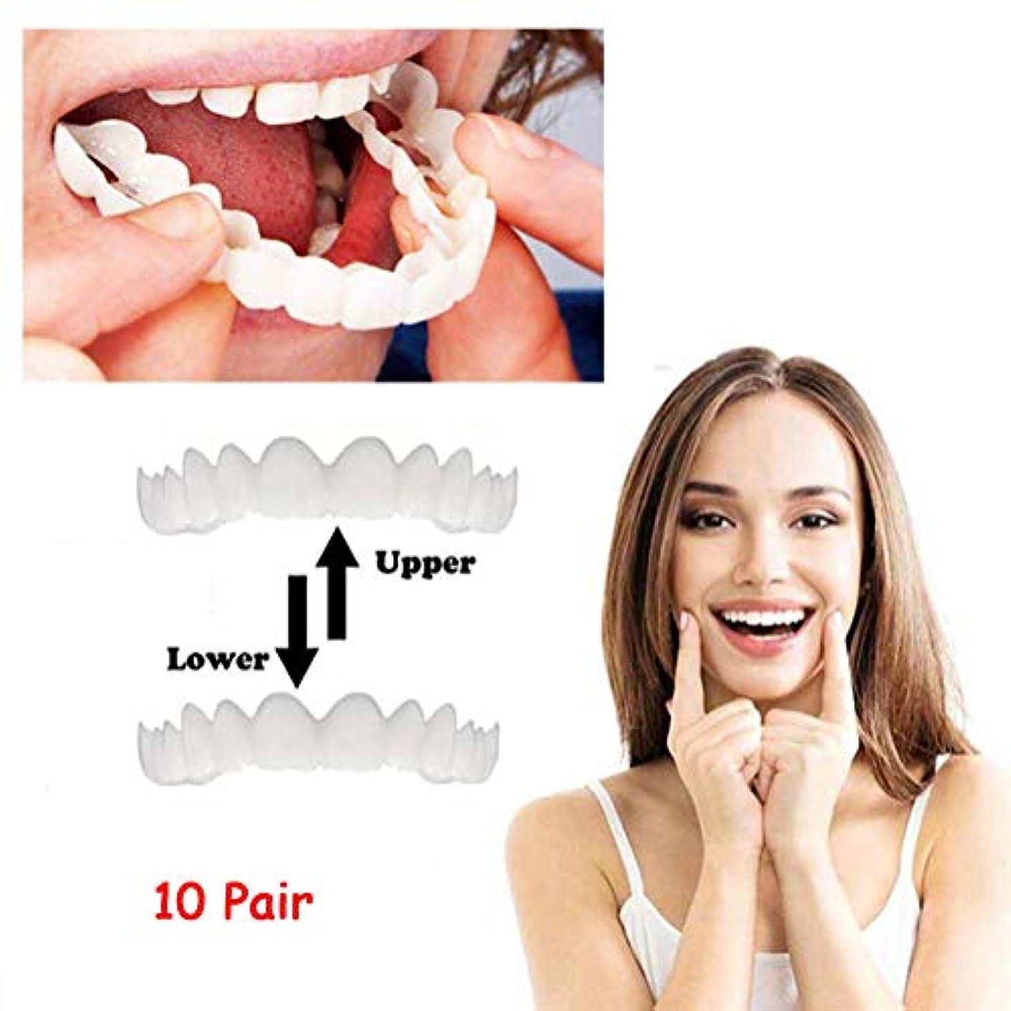 規制する強盗我慢するスマイルテンポラリートゥースキット、インスタントパーフェクトスマイルコンフォートフィットフレックスティースベニア偽歯義歯悪いティースベニヤ歯ホワイトニング(下+上)