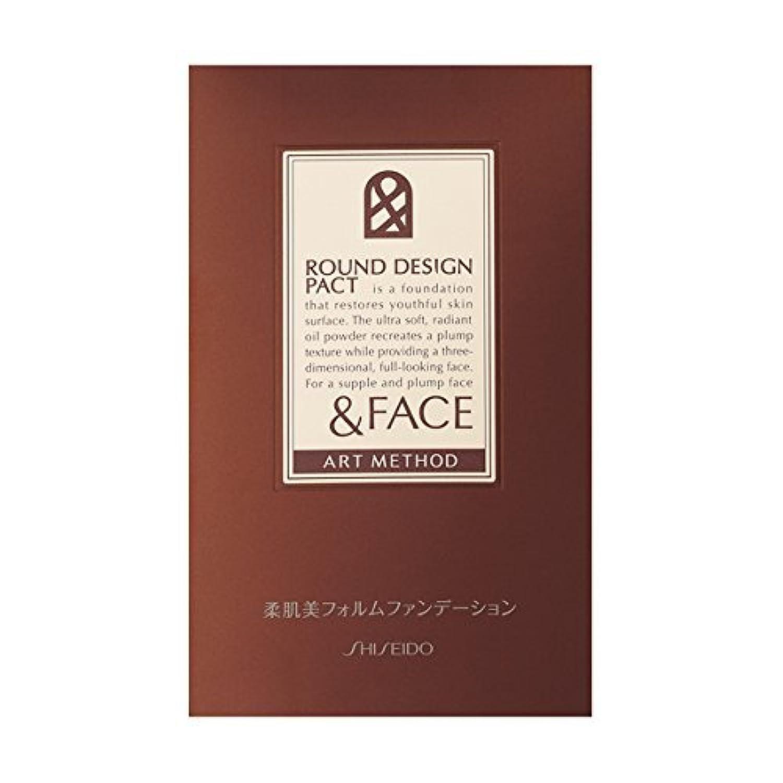 資生堂インターナショナル &FACEアートメソッドラウンドデザインパクトオークル20 OC20