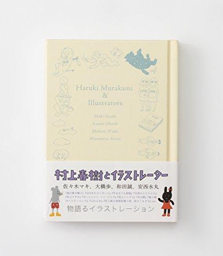 『村上春樹とイラストレーター -佐々木マキ、大橋歩、和田誠、安西水丸-』の1枚目の画像