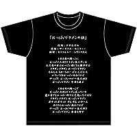 ハイスクールD×D HERO おっぱいドラゴンの歌Tシャツ ブラック XLサイズ