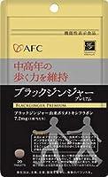 【5個セット】ブラックジンジャープレミアム 20粒 ×5個セット