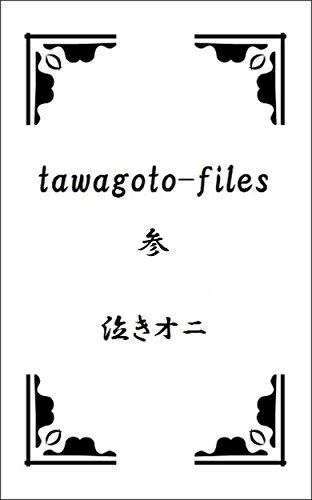 tawagoto-files③
