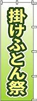 のぼり旗 掛けふとん祭 S72585 600×1800mm 株式会社UMOGA