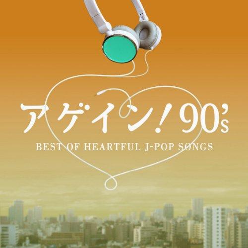 アゲイン! 90's~BEST OF HEARTFUL J-POP SONGS (2枚組ALBUM)