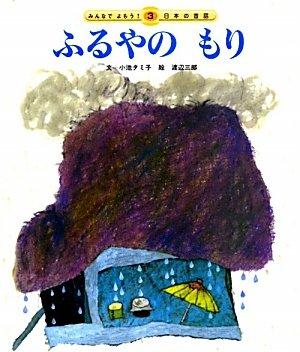 ふるやのもり (みんなでよもう!日本の昔話)の詳細を見る
