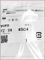 TOTO ホーロー補修材 FZ1N #SC4 ハーベストベージュ 浴槽 キッチン 2液補修材