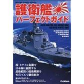 護衛艦パーフェクトガイド (GAKKEN REKISHI GUNZO SERIES)